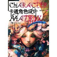 卡通角色设计(日)�V本博义 著,张静秋 等译 中国青年出版社 【正版图书】