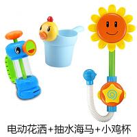 宝宝洗澡玩具电动向日葵花洒儿童淋沐浴戏水喷水女孩男孩浴室玩具 电动花洒+海马+小鸡杯 颜色随机