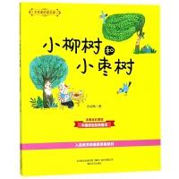 小柳树和小枣树(注音全彩美绘)/大作家的语文课