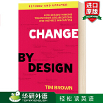 设计改变一切 英文原版 Change by Design 设计思维如何变革组织和激发创新 IDEO总裁蒂姆布朗力作 李