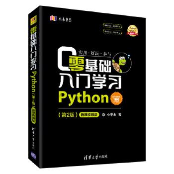 正版现货 零基础入门学习Python 第2版 3.0小甲鱼程序设计核心编程学习手册 python编程从入门到实践python基础教程学习手册书籍 python基础教程赠视频