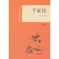 千家诗--中华经典诵读