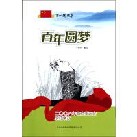 百年圆梦:二��八年北京奥运会成功举办