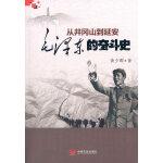 从井冈山到延安――毛泽东的奋斗史
