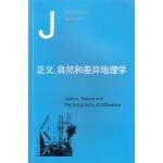 正义、自然和差异地理学(都市文化研究译丛)