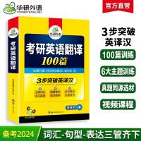 考研英语翻译100篇 2021 词+句+译,三步突破考研英语一英译汉 华研外语