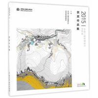 2015中国人居环境设计学年奖获奖作品集