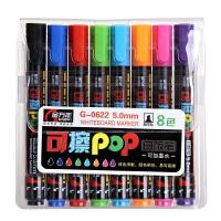 可擦POP笔 8色白板笔 绘图笔 美工笔 5mm 白板笔 8色套装