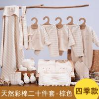 新生儿衣服春秋 初生 婴儿纯棉礼盒0-3个月宝宝用品