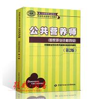 2016年公共营养师四级教材 营养师4级教材第2版 四级营养师考试用书中国劳动社会保障出版社 201