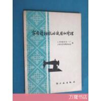 【旧书二手书85品】家用缝纫机的使用和管理 /上海缝纫机一厂 轻工业出版社