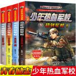 特种兵学校系列书全套八路原著 少年热血军校 4册少年特战队儿童冒险故事读物6-8-10-12-15岁小学生四五六年级必