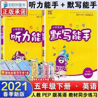小学英语听力能手+默写能手五年级下册英语人教版PEP
