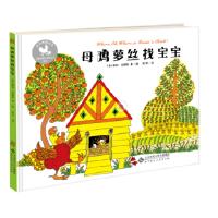 母鸡萝丝找宝宝 (美)佩特・哈群斯 北京师范大学出版社