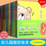 共56册爱的教育大全集 幼儿园指定教育绘本 有8个系列每个系列有7册 提高小、中、大班幼儿认知水平 健康饮食爱惜环境