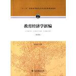 教育经济学新编 第四版