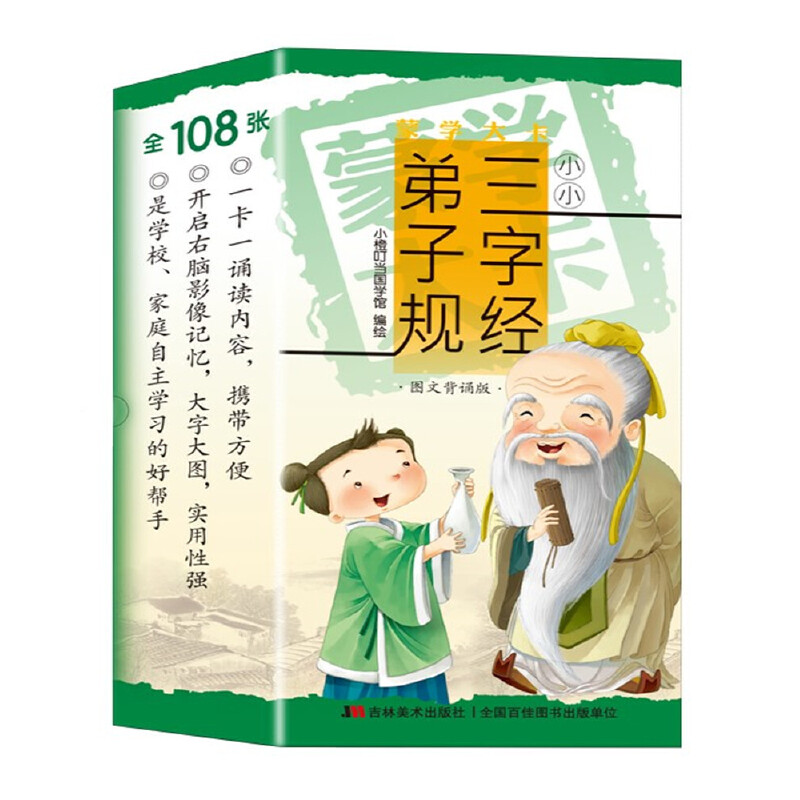 蒙学大卡·小小三字经·弟子规( 图文背诵版) 中国传统文化之启蒙教材, 孩子受益终生的童蒙读本