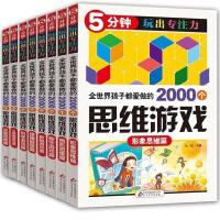全世界孩子都爱做的2000个思维训练游戏全8册 6-7-9-10-12岁儿童填字 5分钟玩出专注力记