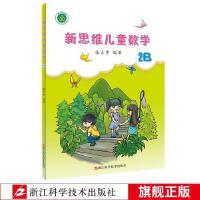 新思维儿童数学2B小学生数学思维训练一二年级启蒙课外书籍6-8岁