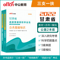 中公教育2020甘肃省选拔普通高校毕业生基层服务考试用书:公共基础知识(教材+历年真题全真模拟)2本套