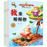 10册幼儿情绪管理与性格培养绘本 儿童 3-6周岁幼儿绘本0-3岁中英双语绘本 婴幼儿养成好习惯故事书养成图画书情商训