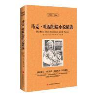 全新正版 读名著 学英语 马克 吐温短篇小马克・吐温短篇小说精选 英汉对照 中英文互译 英汉互译 语法训练 美丽英文