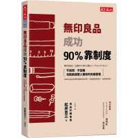 现货[台版]无印良品成功90%靠制度 松井忠三 天下文化 繁体中文书