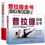 普拉提全书+普拉提训练全书全2册普拉提书籍从入门到精通瑜伽书大全初学到高手 普拉提教程塑形纤体力量训练健身瑜伽书