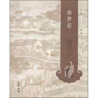 幽梦影--中华人生智慧经典9787101102093中华书局[清]张潮撰 尤君若评注