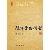 陈布雷回忆录陈布雷9787506035385东方出版社