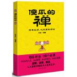 傻瓜的禅:简单生活,心不累的活法 木鱼 吉林文史出版社 9787547217641