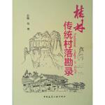 桂林传统村落勘录