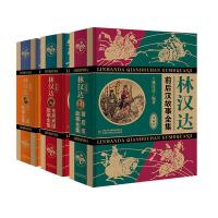 林汉达中国历史故事集(无删减精装版)3册/套