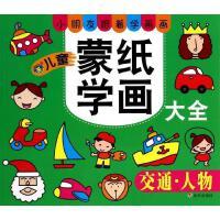 【新华书店自营】儿童蒙纸学画大全,明天出版社
