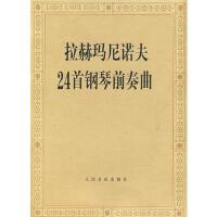 【旧书二手书8成新】拉赫玛尼诺夫24首钢琴前奏曲 人民音乐出版社编辑部 人民音乐出版社 9787103034446