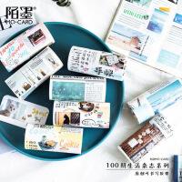 陌墨 和纸胶带 100期生活杂志系列 手帐相册日记DIY装饰贴纸 8款