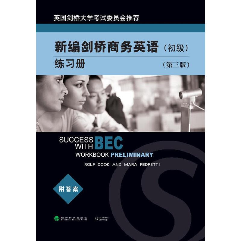 新编剑桥商务英语练习册(初级)(第三版)