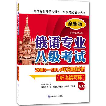 俄语专业八级考试2003-2014年真题解析(听说读写译)(第二版)(配盘)