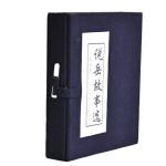 说岳故事选(共5册)函装蓝皮书