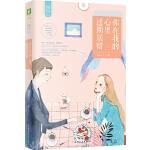 意林:小小姐给青春的小情书系列01--你在我的心里过期居留