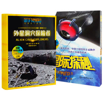 """星际探秘(共8册套装)引进自世界百科公认领导者--World Book图书公司。与美国国家航空和航天局NASA联合打造,英文版入选美国十佳非小说类青少年丛书榜单。探索未知的宇宙,了解发明的过程,发掘孩子的""""科学家""""潜能。"""