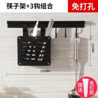【支持礼品卡】免打孔厨房挂杆黑色厨卫用品置物架壁挂五金挂件刀架调味收纳挂架4bo