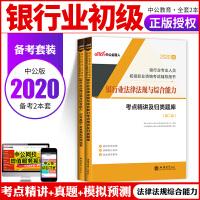 中公教育2020银行业专业人员初级职业资格考试:法律法规与综合能力(考点精讲+历年真题全真模拟)2本套