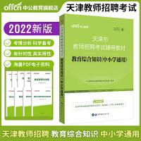中公教育2020天津市教师招聘考试教育综合知识(中小学通用)