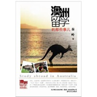 【RT2】澳洲留学的那些事儿 秦岭 春风文艺出版社 9787531340447