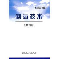 制氧技术(第2版)李化治 李化治著 9787502449636 冶金工业出版社
