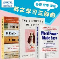 【现货合售】风格的要素+单词的力量+如何阅读一本书 三本合集How to Read a Book &The Elemen