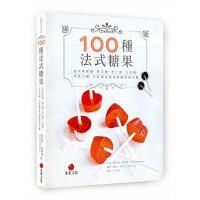 【现货】台版 100种法式糖果:从水果软糖、棉花糖、杏仁糖到蛋白甜饼 17[朱雀]