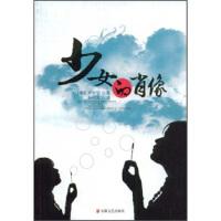 【旧书二手书8新正版】少女的肖像 尹大宁,朴明爱 9787539631653 安徽文艺出版社