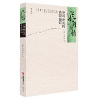 【二手旧书8成新】游目骋怀 达夫,伍渔 9787543684300 青岛出版社